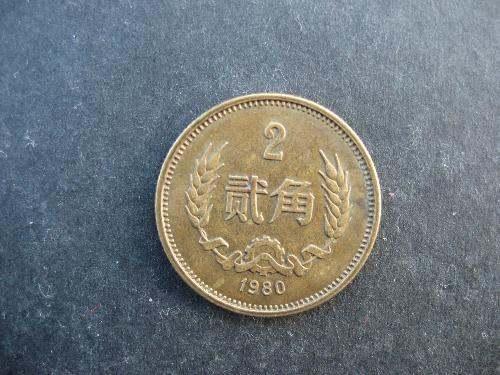 1980年两角硬币价格 1980年两角硬币有收藏价值
