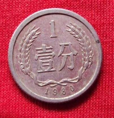 80年一分硬币最新价格 收藏80年一分硬币需认清真假
