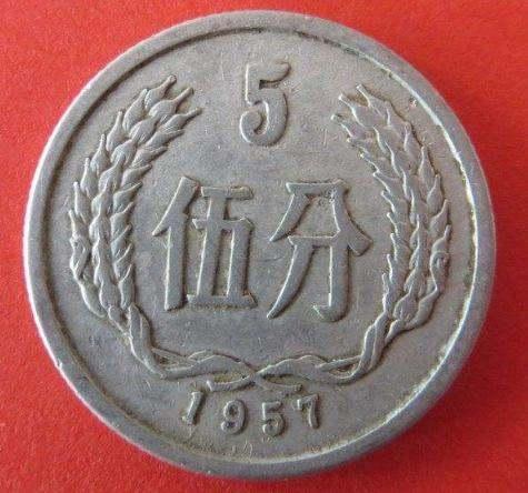 1957年的五分硬币现在值多少钱 1957年的五分硬币图片与介绍