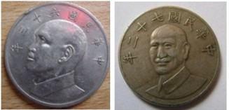 蒋介石七十年1元硬币值多少钱 蒋介石七十年1元硬币图片及介绍