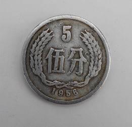1956年5分硬币最新价格 如何收藏1956年5分硬币