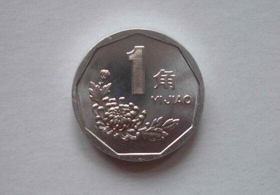 一角硬币最新价格表 一角硬币为什么值得收藏