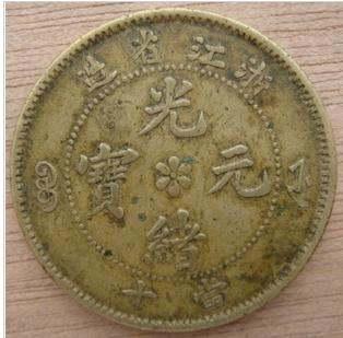 光绪年间的硬币值多少钱 光绪年间的硬币市场价格