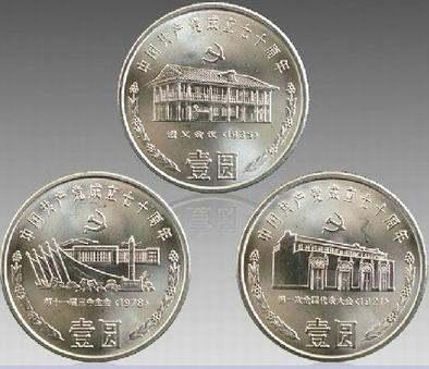 建党70周年硬币值多少钱 建党70周年硬币价值