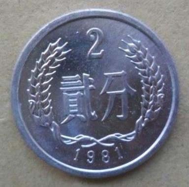硬币2分回收价格表2015 2分硬币回收价格分析