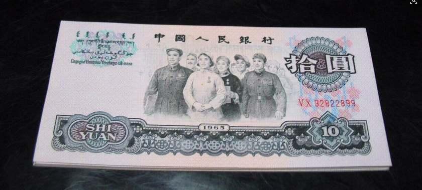 第三套人民币价格十元市场价格  第三套十元投资价值分析