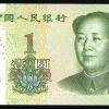 1999年1元纸币价格 1999年的1元纸币收藏行情分析
