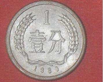 1980年一分硬币价格 1980年一分硬币值得收藏吗