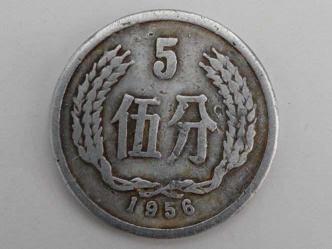 5分1956年硬币价格表  5分1956年硬币价值