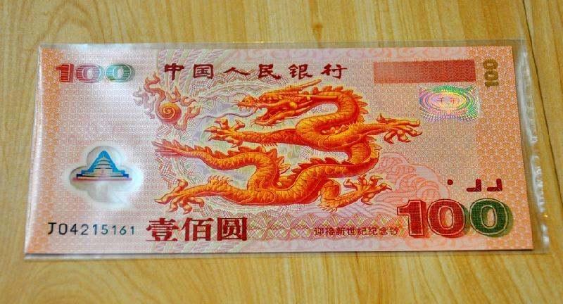 世纪龙纪念钞价格 世纪龙纪念钞收藏价值高吗
