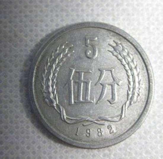 1982年5分钱硬币值多少钱 1982年5分硬币投资行情分析
