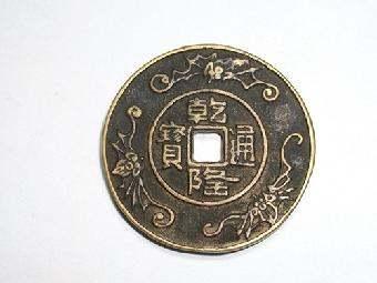 乾隆硬币值多少钱一个