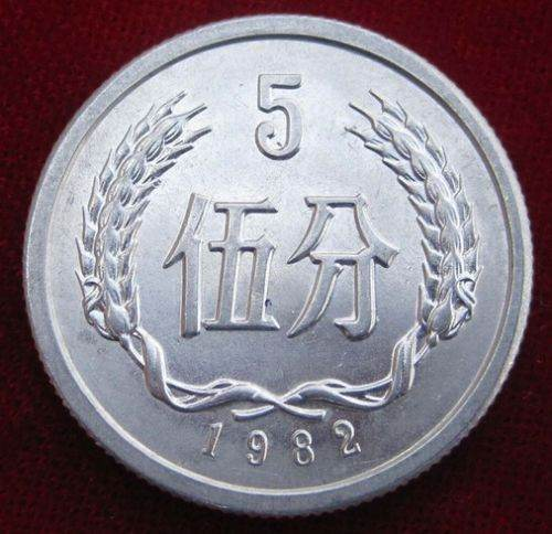 1982年5份硬币值多少钱 1982年5份硬币收藏建议