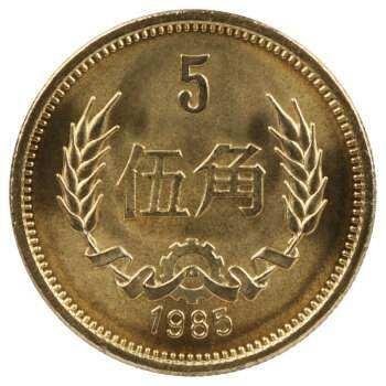1985五角硬币价格表 1985五角硬币行情分析