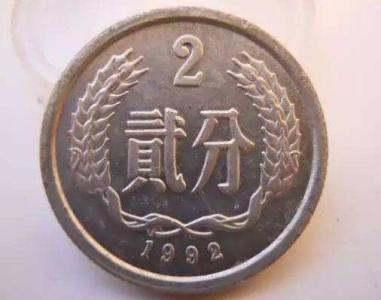 92年2分硬币值多少钱 92年2分硬币收藏价值