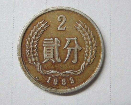 82年2分硬币最新价格 82年2分硬币收藏价值