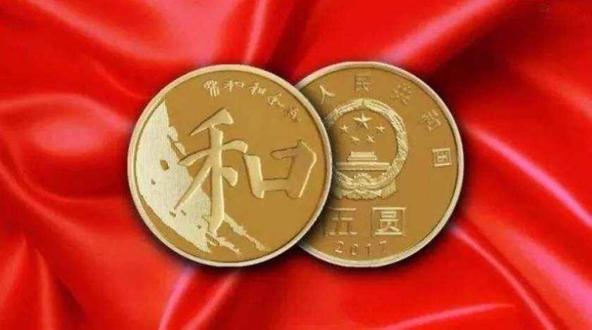 2017年和五元硬币价格 2017年和五元硬币收藏建议