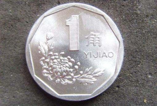 93年一元牡丹硬币价格 93年一元牡丹硬币值钱吗