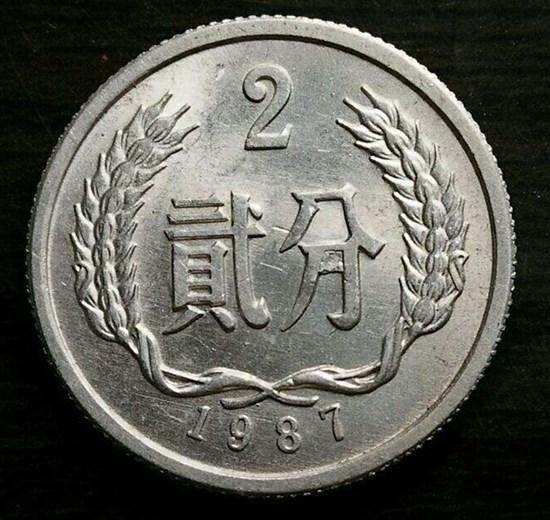 1987年两分硬币带国徽的值多少钱 哪种硬币值钱