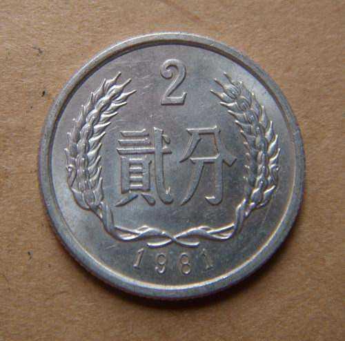 1981年二分硬币价格表 1981年二分硬币收藏价值分析