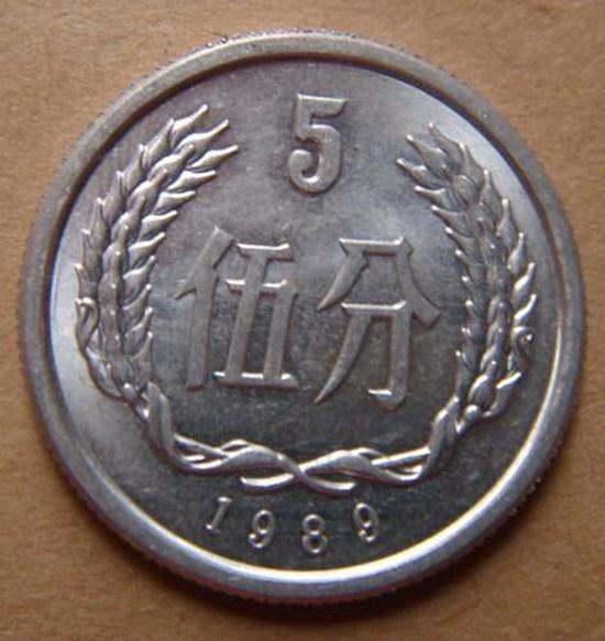1989年的五分硬币价格 1989年的五分硬币收藏价值分析