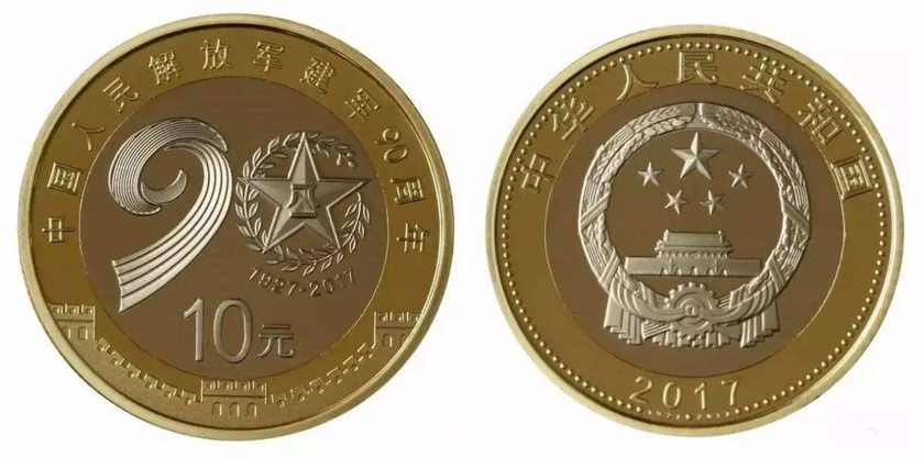 建军90纪念币价格  建军90纪念币收藏投资建议