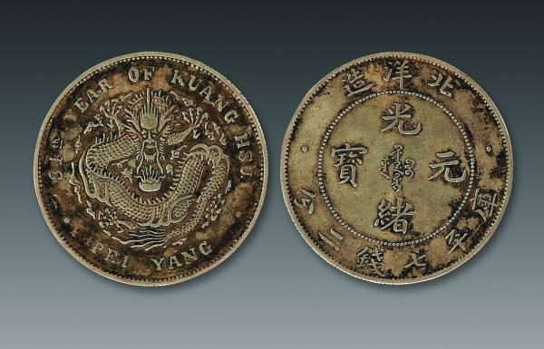 光绪元宝硬币值多少銭 光绪元宝硬币收藏价值分析
