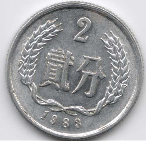 82年贰分硬币价格 82年贰分硬币图片及价值分析
