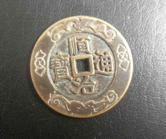顺治通宝铜币价格   顺治通宝升值潜力大吗