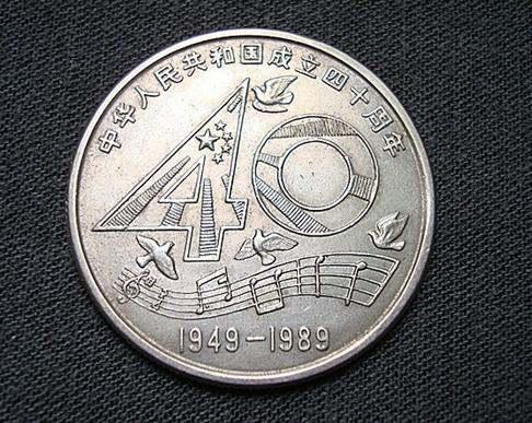 建国一元纪念币价格 建国一元纪念币升值空间分析