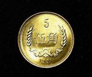 五毛钱硬币市场价格 五毛钱硬币市场价格高的原因