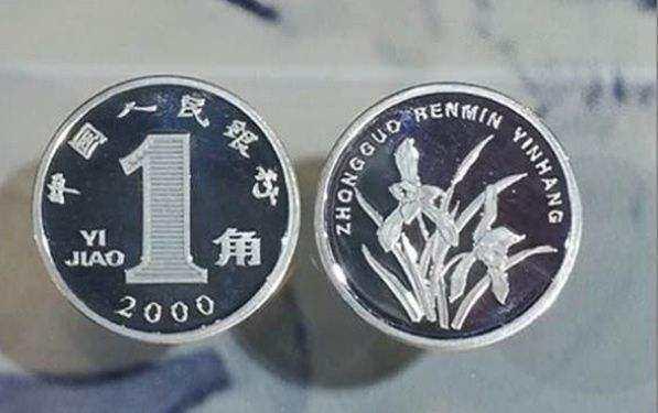 吕兰花一角硬币价格表 吕兰花一角硬币收藏价值分析