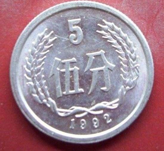 1992年五分钱硬币值多少钱 1992年五分硬币市场价格