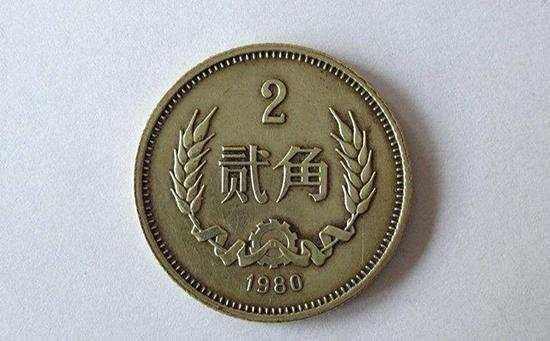 2角硬币1980值多少钱 2角硬币1980收藏价值分析