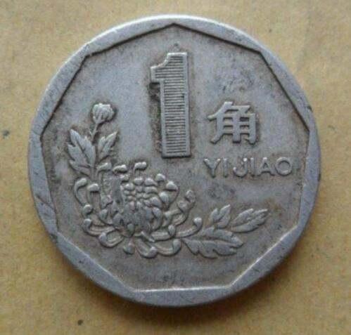 1991年的一角硬币现在值多少 1991年一角硬币收藏价值分析
