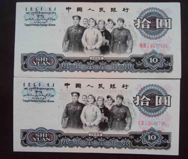 大团结十元2.jpg