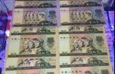 第四套大全套四连体钞值多少钱