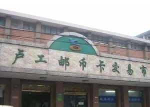 上海邮币卡市场  卢工邮币卡市场