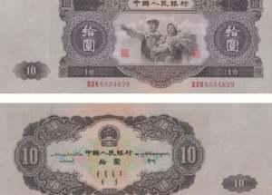 1953十元纸币收购
