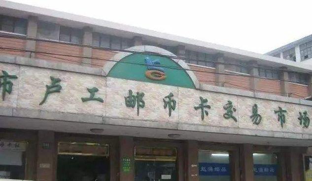 上海卢工邮币卡市场的业务都什么?上海卢工邮币卡市场影响力怎么样?
