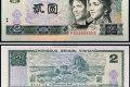 1990年贰元纸币现在值多少钱  1990年贰元纸币市场行情分析