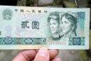 90年两元纸币值多少钱   90年两元纸币市场行情分析