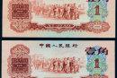 1960一角纸币值多少钱   1960一角纸币适合投资吗
