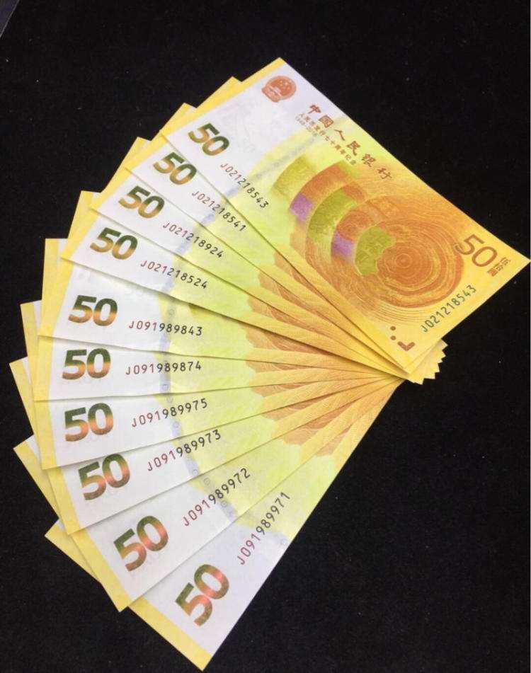 50元纪念钞价格