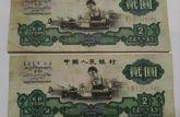 1960年2元人民币价格 1960年2元纸币值多少钱
