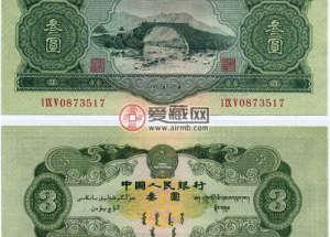 1953年3元人民币价格行情