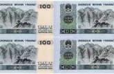 第四套人民币四方联连体钞价格