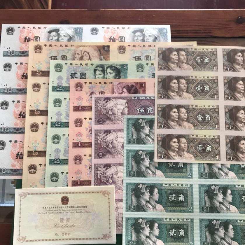 第四套人民币八联体价格
