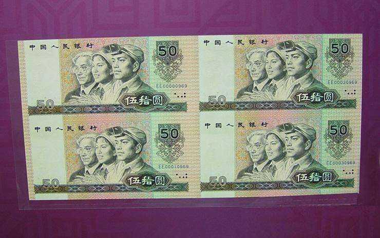 第四套人民币80版50元四连体价格
