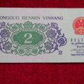 两角钱纸币值多少钱   两角钱纸币有收藏价值吗